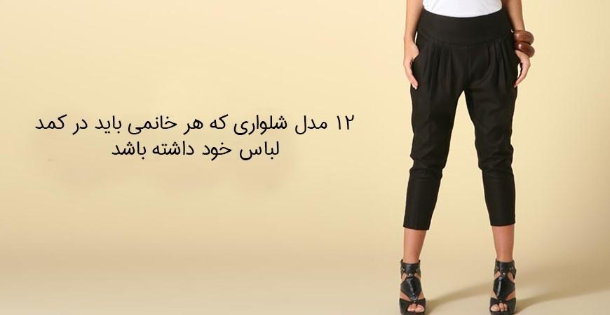 12 مدل شلواری که هر خانمی باید در کمد لباس خود داشته باشد