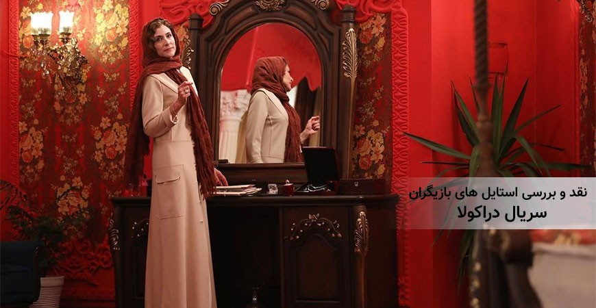 نقدی بر طراحی و انتخاب لباس در سریال دراکولا به همراه تصویر